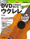 DVDで今日から弾ける!  かんたんウクレレ New Edition (ウクレレ・マガジン) (YouTube連動)