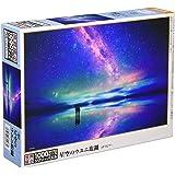 1000ピースジグソーパズル 星空のウユニ塩湖(26×38cm)