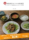 続・体脂肪計タニタの社員食堂