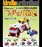 つくれる!LaQ②はたらく車 LaQ公式ガイドブック (別冊パズラー)