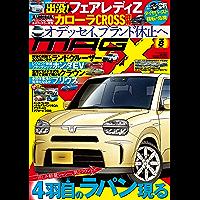 ニューモデルマガジンX 2021年 08月号 [雑誌]
