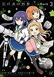 恋する小惑星 (3) (まんがタイムKRコミックス)