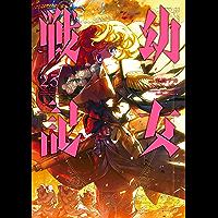 幼女戦記(23) (角川コミックス・エース)