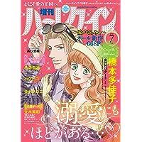 増刊ハーレクイン7号 (ハーレクイン増刊)