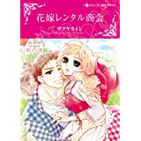 花嫁レンタル商会 (ハーレクインコミックス・キララ)