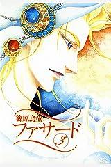 ファサード(3) (ウィングス・コミックス) Kindle版