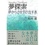 夢探索 夢から力を引き出す本