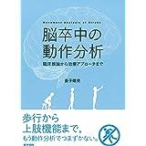 脳卒中の動作分析:臨床推論から治療アプローチまで