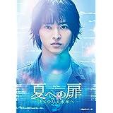 夏への扉 ―キミのいる未来へ― 豪華版 [Blu-ray]