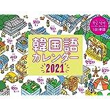 韓国語カレンダー2021【分けて使える韓国語一覧表付】