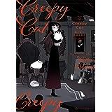 CreepyCat 猫と私の奇妙な生活 1 (星海社コミックス)