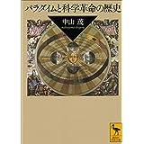 パラダイムと科学革命の歴史 (講談社学術文庫)