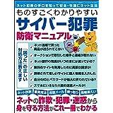 ものすごくわかりやすいサイバー犯罪防衛マニュアル 三才ムック vol.766