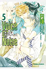 Voice or Noise(5) (Charaコミックス) Kindle版