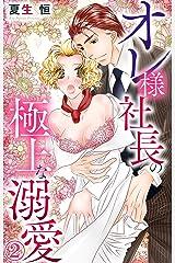 オレ様社長の極上な溺愛 2 (恋愛宣言) Kindle版