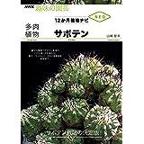 多肉植物 サボテン (NHK趣味の園芸 12か月栽培ナビNEO)