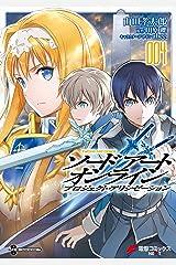 ソードアート・オンライン プロジェクト・アリシゼーション4 (電撃コミックスNEXT) Kindle版