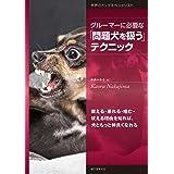 グルーマーに必要な「問題犬を扱う」テクニック: 震える・暴れる・噛む・吠える理由を知れば、犬ともっと仲良くなれる (世界のドッグスペシャリスト)