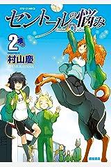 セントールの悩み(2)【特典ペーパー付き】 (RYU COMICS) Kindle版