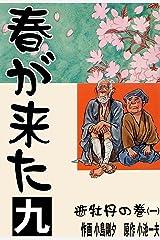 春が来た 9 逝牡丹の巻【一】 Kindle版