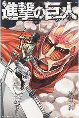 進撃の巨人(1) (少年マガジンKC) コミック