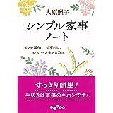 シンプル家事ノート~モノを減らして効率的に、ゆったりと生きる方法~ (だいわ文庫)