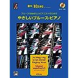 ブルースを始めたいピアニストのための やさしいブルース・ピアノ