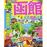 まっぷる 函館 大沼・松前・江差mini'22 (マップルマガジン 北海道 3)