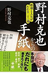 野村克也からの手紙 ~野球と人生がわかる二十一通~ 単行本(ソフトカバー)
