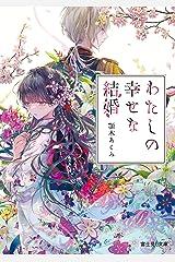 わたしの幸せな結婚 (富士見L文庫) Kindle版