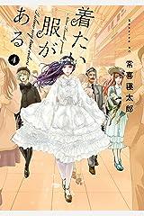着たい服がある(4) (モーニングコミックス) Kindle版