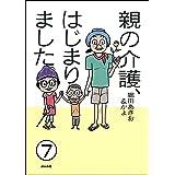親の介護、はじまりました。(分冊版) 【第7話】 (ぶんか社コミックス)