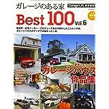 ガレージのある家BEST100 Vol.6 (NEKO MOOK)