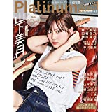 Platinum FLASH[プラチナフラッシュ] Vol.10 (光文社ブックス)