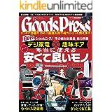 GoodsPress (グッズプレス) 2020年 12月号 [雑誌]