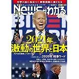 月刊Newsがわかる 2021年1月号 [雑誌]