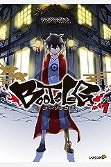 ブーツレグ(1) (シリウスコミックス) Kindle版