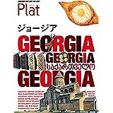 地球の歩き方 Plat 27 ジョージア (地球の歩き方Plat)