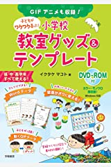 GIFアニメも収録!  子どもがワクワク喜ぶ!  小学校 教室グッズ&テンプレート DVD-ROM付 単行本