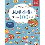札幌 小樽で食べたい100のもの (JTBのムック)