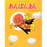 あんぱんまん (キンダーおはなしえほん傑作選 8)