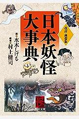 改訂・携帯版 日本妖怪大事典 (角川文庫) Kindle版