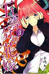 五等分の花嫁(3) (週刊少年マガジンコミックス) Kindle版