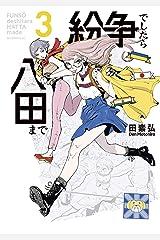 紛争でしたら八田まで(3) (モーニングコミックス) Kindle版