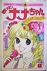 歌って!ナナちゃん 1 (てんとう虫コミックス) 新書