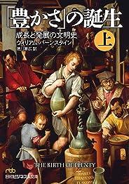 「豊かさ」の誕生(上) 成長と発展の文明史 「豊かさ」の誕生 成長と発展の文明史