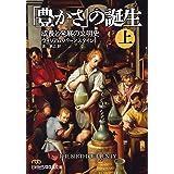 「豊かさ」の誕生(上) 成長と発展の文明史 「豊かさ」の誕生 成長と発展の文明史 (日本経済新聞出版)