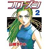 フローズン(2) (ヤングマガジンコミックス)