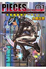 PIECES GEM 01 攻殻機動隊データ+α Kindle版