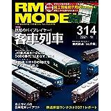 RM MODELS (アールエムモデルズ) 2021年11月号 Vol.314